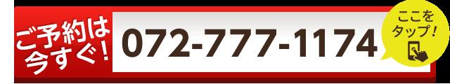 0727771174